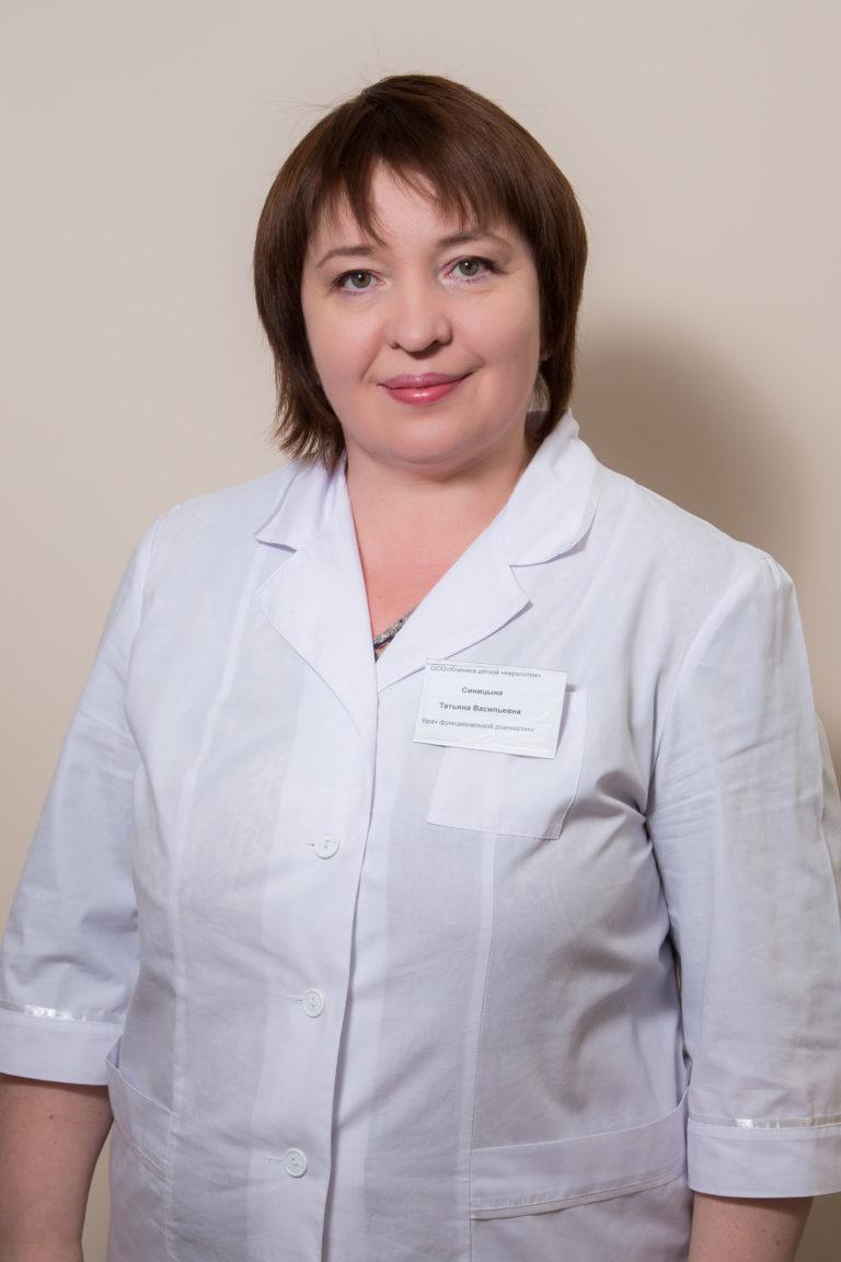 Синицына Татьяна Васильевна
