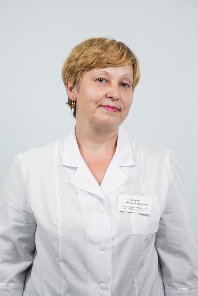 Боброва Наталья Сергеевна